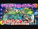 【実況】デュエルマスターズプレイス~お揃いだネッ!!~
