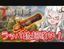 【7days to Die a19】ラッパ銃(ブランダバス)が超強化!?リロードタイムには気を付けよう…!紲星あかりのポンコツゾンビサバイバル!part2!