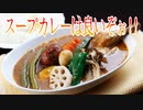【飲み物注意】スープカレーは良いぞぉ!!
