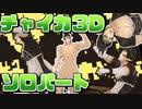 チャイカ3Dお披露目ソロパートまとめ