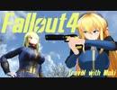 マキ旅 Fallout4 Part 4