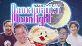 【ナン子ちゃん合作2020】Nanconanco☆Moon