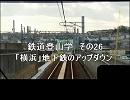 鉄道登山学 その26 「横浜」地下鉄のアップダウン