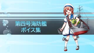 2020/06/26艦これ実装】第四号海防艦 ボイス集 - ニコニコ動画