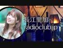 長江里加のradioclub.jp 2020.07.05放送分