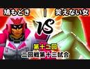 【第十二回】鳩もどき vs 笑えない女【二回戦第十三試合】-64...