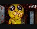 【実況】ぴえん VS ミッ〇ー【単発】