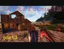 【ARK:Survival Evolved】二人で気ままなCenter生活 part3【...
