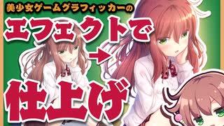 美少女ゲームグラフィッカーへの道 #7【VO