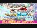 【ミリシタ生放送】ミリシタ3周年‼明日へチャレンジ!アニバ...