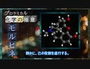 【ゆっくり化学解説】鎮痛剤と麻薬の王者モルヒネ、その性質・恐ろしさを学んでみよう!