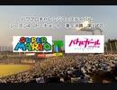 【PCFシーズン4トーナメント】スーパーマリオvsバトルガールハイスクールPart1