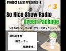 第70位:【自主制作ラジオ】そないしょーらじお#3