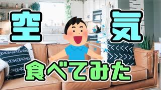【食品レビュー】空気食べてみた!!