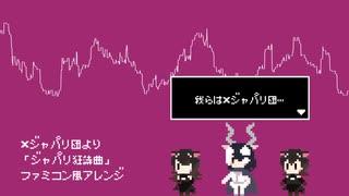 【けもフレ3】ジャパリ狂詩曲 ファミコン風アレンジ【×ジャパリ団】