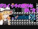 【ゆっくり実況】Pスイッチの新しい使い方!ビームを避けるときはこう使え!【Super Mario Maker 2】