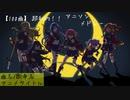 【100曲】超私的!!アニソンサビ?メドレー!