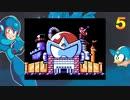 初見 ロックマン5 #5 ナパームマン・ブルースステージ1,2