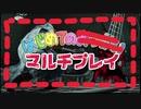 【ダークソウル3】はじめてのマルチプレイ【#4】