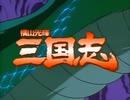 懐かしいアニメのOPED(横山光輝 三国志)