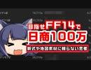 【FF14】クラフタ金策・商品選別における基礎講座【需要と供給】