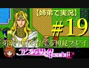 【姉弟で実況】PS「アンジェリークspecial2」弟が宇宙を育てる初見プレイ #19