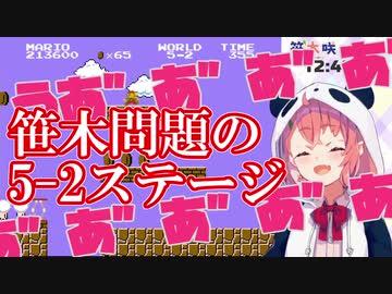 笹木咲 問題の5-2ステージ 【にじさんじ/切り抜き動画】