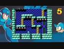 初見 ロックマン5 #6 ブルースステージ3,4