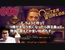 【The Outer Worlds】#06 FALLOUTを作った会社がもう一つ生み出した怪作をプレイするぞ【顔出し実況プレイ】