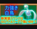 【ポケモンGO】新実装スワンナはGOバトルリーグで強いの?