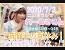 【ラジオ】#れーぬさろん No.37(2020/7/3)【アーカイブ】