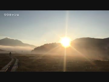 りりキャン△#2『尾瀬 会津駒ケ岳・至仏山』