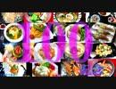 【料理動画】#100記念 短編動画詰め合わせ