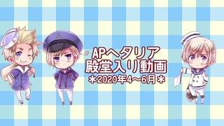 APヘタリア殿堂入り動画【2020年4~6月】