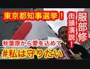 街頭演説!服部修 東京都知事選挙!#私は守りたい 秋葉原から愛を込めて✨