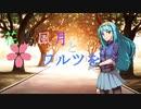 【MUGENストーリー 】花鳥風月とワルツを 第6話-③