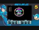 初見 ロックマン5 #8 ワイリーステージ2