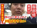 東京都知事選挙!最終日 服部修 駒込より愛を込めて✨#私は守りたい