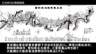 名列車で行こう シリーズ東海道新幹線開