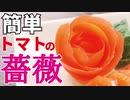 包丁一本で出来る【トマトの薔薇の作り方】