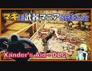 【VOICEROID実況】【 Xander's Aid - DLC】マキは武器マニアと旅をした Part Last【Fallout4】