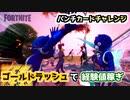 【フォートナイト】ソリッドゴールドでパンチカード経験値ゲット!