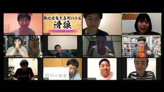 「滑狼」〜ニコニコゲート〜#14(リモート