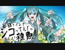 【初音ミク】毎日トイレでシコってんじゃねえよ!雑魚!【オリジナル曲】