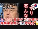 天災いればスパコン要らない2ダ... 【江戸川 media lab】お笑い・面白い・楽しい・真面目な海外時事知的エンタメ