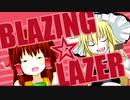 BLAZING☆LAZER