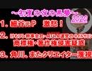 細谷氏「会いません?」、AGN「ディズニーの権利を侵害」、角川...