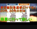 「東京都知事選挙に某アニメポスターが使用された件」若い方は自分の考えを持って現実を乗り越える為に投票して欲しいです