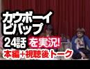 #14 カウボーイビバップ 24話を実況!+視聴後感想トーク
