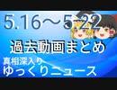 【真相深入りゆっくりニュース】5/16から5/22までまとめ